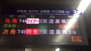 京阪電車・ダイヤ改正平日初日、出町柳発ライナー淀屋橋行き(三条駅)