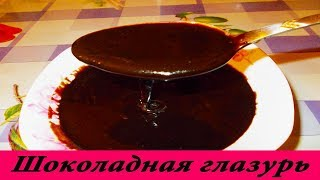 ШОКОЛАДНАЯ ГЛАЗУРЬ ЗА 5 МИНУТ ИЗ КАКАО !!! Chocolate icing with cocoa - easy recipe