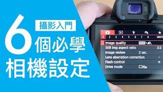 【攝影教學】新手必學,6個相機必需的設定