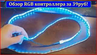 RGB контролер за 39руб? RGB стрічка за 79руб? (Розпакування + огляд)