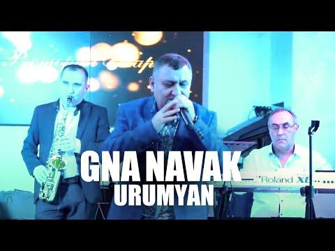 Vardan Urumyan - Gna Navak // (Cover Kamo Hovanisyan - Gna Navak) Official Video