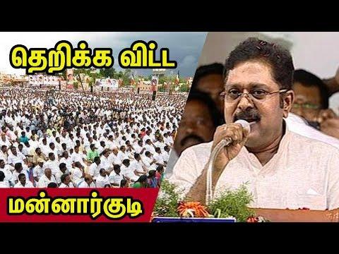 மன்னார்குடியில் பேசியது என்ன...? TTV Speech Mannargudi Public Meeting - Videos