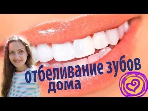 отбеливание зубов дома, удаление налета, - бабушкин способ