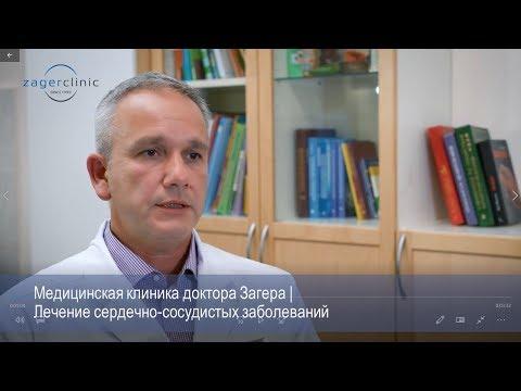 Лечение сердечно-сосудистых заболеваний, болезней сердца   Медицинская клиника доктора Загера