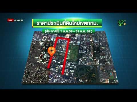สีลมแชมป์ราคาที่ดิน 1ลบ./ตร.วา | 25-12-58 | ไทยรัฐนิวส์โชว์ | ThairathTV