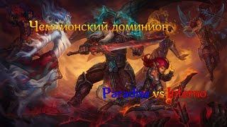 Чемпионский доминион Paradise vs Inferno(Battle zone server)