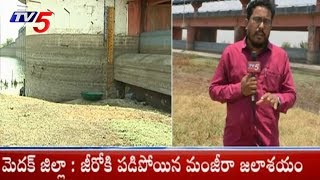 జీరోకి పడిపోయిన మంజీరా జలాశయం | Manjira River Reaches Zero Level | TV5