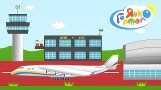✈ Аеропорт і будова літака. Мрія – український літак-рекордсмен. Mriya
