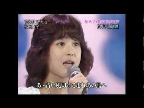 1980年代アイドル歌メドレー松田聖子 河合奈保子 ー堀ちえみーーー