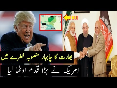 Indian Project Of Chabahar Port against CPEC Is In Danger After America Cancel the Dael With Iran