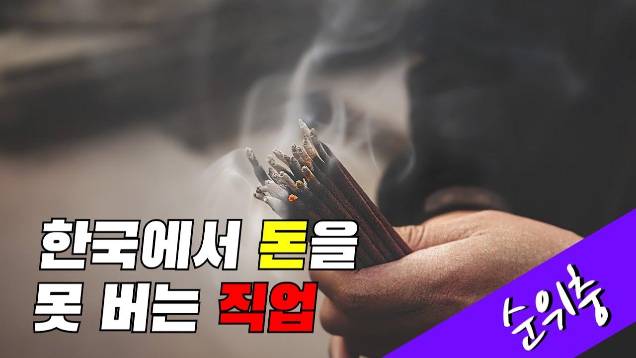 한국에서 돈을 못 버는 직업 TOP 10