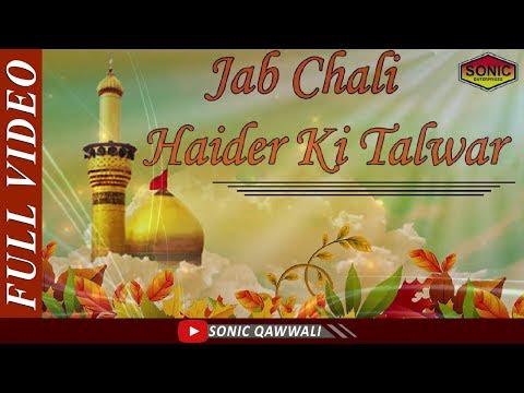 Jab Chali Haider Ki Talwar    Hazrat Ali Ki Mazar Se Nikal Kar Ek Soorma Se Jang    Sonic Qawwali