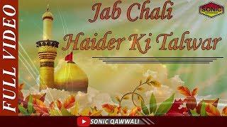 Jab Chali Haider Ki Talwar || Hazrat Ali Ki Mazar Se Nikal Kar Ek Soorma Se Jang || Sonic Qawwali