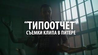 """""""ТИПООТЧЕТ""""/съемки клипа в Питере"""