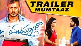 'Mumtaz' Kannada Movie Trailer I Darshan, Dharma Keertiraj | Review | Lehren Kannada