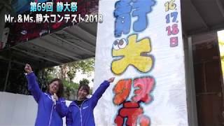 速報!Mr. &Ms. 静大コンテスト2018 静大祭  静岡大学
