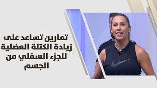 روان عبد الهادي - تمارين تساعد على زيادة الكتلة العضلية للجزء السفلي من الجسم