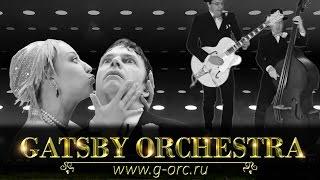 Gatsby Orchestra г. Москва