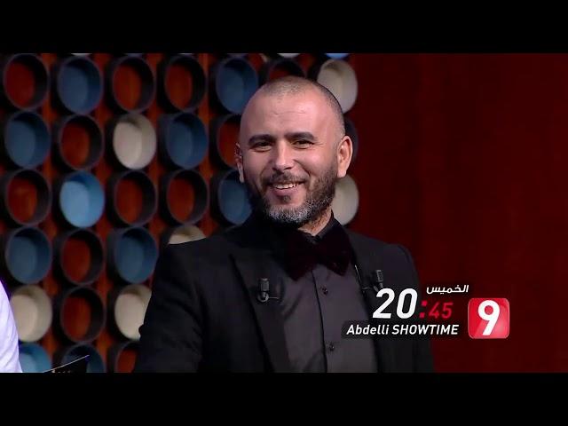 تشاهدون يوم الخميس برنامج #AbdelliShowtime على الساعة 20:45