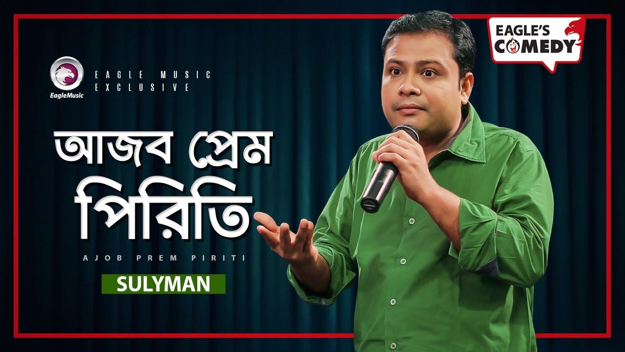 Ajob Prem Piriti | আজব প্রেম পিরিতি | Stand Up Comedy | Sulyman | S1 E39