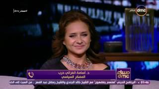 مساء dmc - مداخلة أسامة الغزالي حرب والد منتجة فيلم