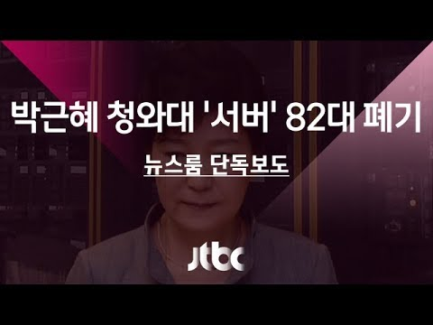 [단독] 탄핵안 가결 뒤 박근혜 청와대 '서버' 82대 폐기