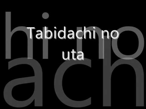 Tabidachi No Uta ~ 3   nen E gumi Original + Lyrics