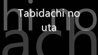 Tabidachi No Uta 3 nen E gumi Original Lyrics