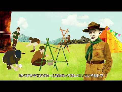 ボーイスカウト物語    -The story of scouting-