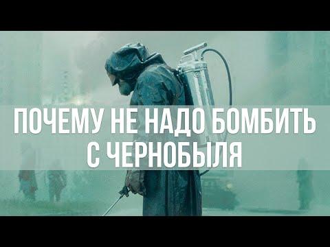 Почему не стоит бомбить от сериала Чернобыль (HBO)?