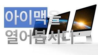 사사의 NEBOX 94. APPLE의 아이맥 M…