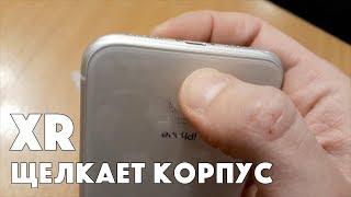 iPhone XR брак - щелкает корпус