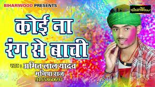 Amit Lal Yadav & Manisha Raj ka New Holi || कोई ना रंग से बाची || Bhojpuri Holi 2019