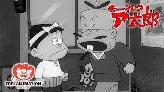 想い出のアニメライブラリー 第64集 もーれつア太郎 DVD-BOX デジタルリマスター版 BOX1』2016年11月25日発売!