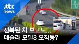 """전복된 화물차 발견하고도 '추돌'…""""자율주행이라 정지할 줄"""""""