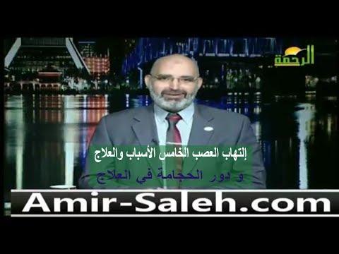 أسباب إلتهاب العصب الخامس و دور الحجامة في العلاج | الدكتور أمير صالح | الطب الآمن