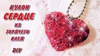 Кулон-сердце из горячего клея своими руками ❤ DIY Hot glue heart pendant(Как сделать кулон-сердце из термоклея с блестками своими руками. ♢ Подписывайтесь на канал, чтобы не пропу..., 2017-01-22T00:51:12.000Z)