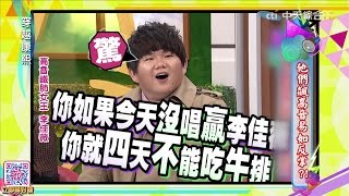 2016.05.30《穿越康熙》他們飆高音易如反掌?!