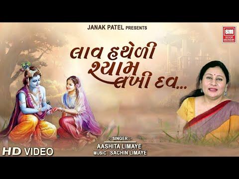 Lav Hatheli Shyam Lakhi Dau : Sachin Limaye : Shrinathji Bhajan : Soormandir (Gujarati Devotional)