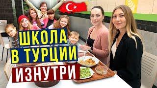 Школа в Турции - Это ШОК! Еда в Столовой, Спортзал, Классы, Стоимость, Преподаватели, Аланья