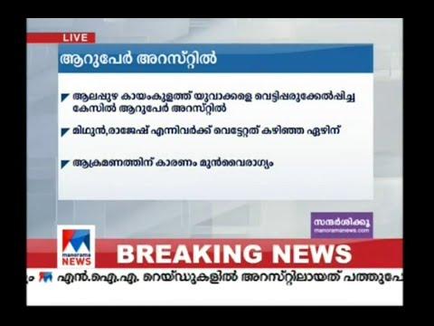 കായംകുളത്ത് ആറുപേര് അറസ്റ്റില് | Alappuzha Kayamkulam attack case