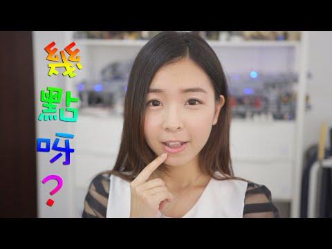 Học nói tiếng Quảng - Mấy giờ rồi? (giờ giấc) (nói tiếng quảng như thế nào)