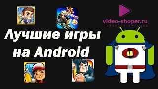 Лучшие бесплатные игры для Android(www.video-shoper.ru Лучшие бесплатные игры для Android. Ссылки представлены ниже В подборку вошли: Subway Surf - рисуйте..., 2013-04-29T07:14:57.000Z)