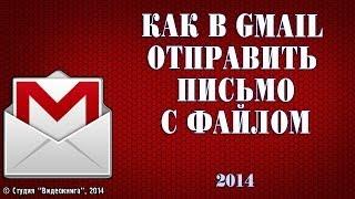 Как в Gmail отправить письмо с файлами(Как в Gmail отправить письмо с файлами Каталог видеоуроков на сайте www.video-spravka.ru., 2014-06-06T14:23:20.000Z)