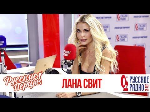 Лана Свит в Утреннем шоу «Русские Перцы»