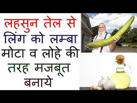 लहसुन से लिंग को लम्बा मोटा व लोहे की तरह मजबूत बनाये | Ling Bada or mota  Karne Ka Upay In Hindi