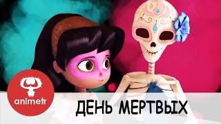 Короткометражный мультфильм про смерть