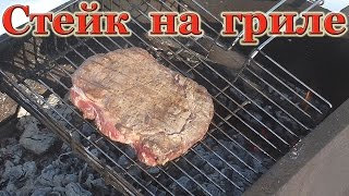 Как приготовить стейк? Стейк из говядины на гриле.