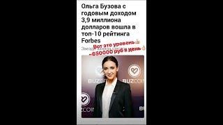 Ольга Бузова заняла шестое место в топ  рейтинге Forbes ))