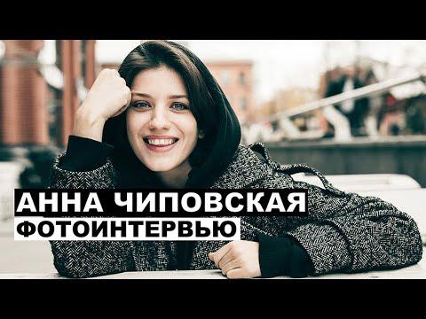 Анна Чиповская - фотоинтервью | Оттепель; Уходящая натура; Хождение по мукам; Блокбастер